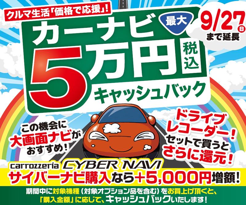 カーナビ最大5万円キャッシュバックタイトル